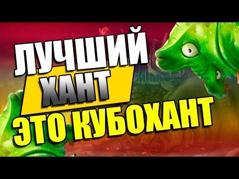 Лучшая Фановая Колода Охотника в Hearthstone! КиК 2к18!