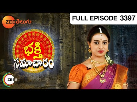Bhakti Samacharam - Episode 3397 - April 18, 2015 - Full Episode