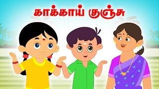 Kaakkaa Kunjukku | Vilayattu Paadalgal | Chellame Chellam | Kids Songs | Tamil Rhymes For Children