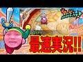 【カービィ バトルデラックス!】発売前に、最強カービィ決定戦開始ィ!バトル、激しスギ、おもしろスギィィ!!