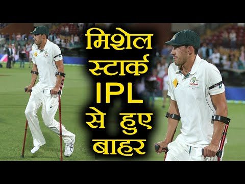 IPL 2018 : Mitchell Starc Ruled Out Due To Injury, Big Loss For KKR | वनइंडिया हिन्दी