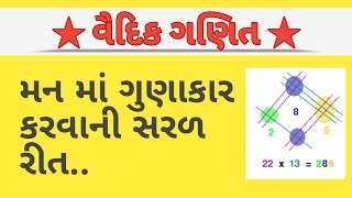 વેદિક ગણિત   Vaidik ganit મન માં ગુણાકાર કરવાની સરળ રીત, Vaidik Maths - multiply using line ,