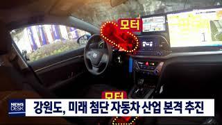 강원도, 미래 첨단 자동차 산업 본격 추진