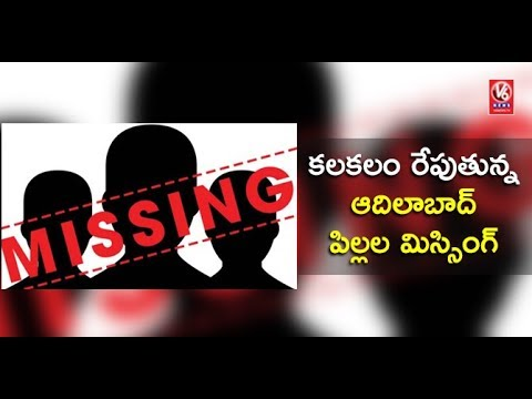 Three Minors Missing From Mavala Orphanage Home In Adilabad District | V6 News