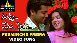 Nuvvu Nenu Prema Songs | Preminche Premava Video Song | Suriya, Bhoomika | Sri Balaji Video