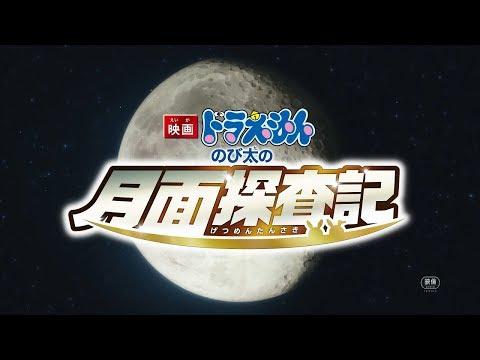 《電影哆啦A夢:大雄的月球探測記》日本版預告2