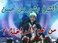 من هم المداخلة ؟  الشيخ بشير بن حسن