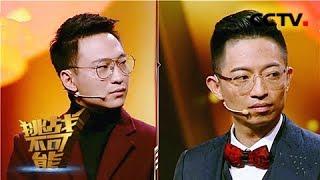《挑战不可能之加油中国》 新春盛典5:矛盾之战 两位心理专家展开最强读心对战 20190204   CCTV挑战不可能官方频道