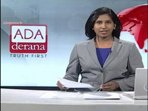 Ada Derana English News Bulletin 09.00 pm - 2017.03.22