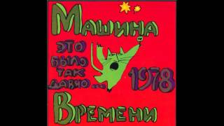 Mashina Vremeni - Это было так давно / Birthday (It Was So Long Ago) (Full Album, USSR, 1978)