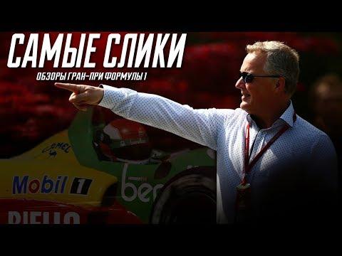 Формула1 ОБЗОР карьеры Джонни Херберта - к счастью сквозь боль