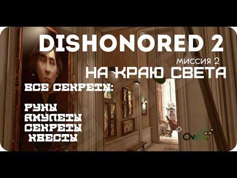 Dishonored 2 - все секреты уровня 2 (на краю света)