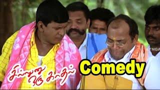 Sillunu Oru Kadhal | Full Movie Scenes | Pesitruken Mama Comedy | Vadivelu Best Comedy | Vadivelu