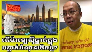 CHINA DEBT TRAP, MALACCA STRAIT, MALAYSIA, SINGAPORE
