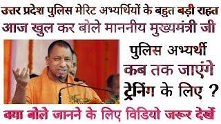 मेरिट पुलिस अभ्यर्थियों के लिए खुशखबरी आज माननीय मुख्यमंत्री योगी आदित्यनाथ  जी खुल कर बोले