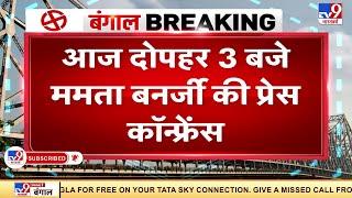 दिल्ली और बंगाल की टक्कर : आज दोपहर 3 बजे CM Mamata Banerjee की Press Confrence
