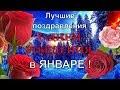 С Днем рождения в январе Красивая видео открытка лучшее поздравление mp3