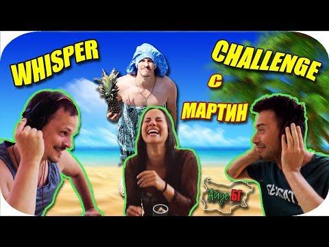 WHISPER CHALLENGE с МАРТИН