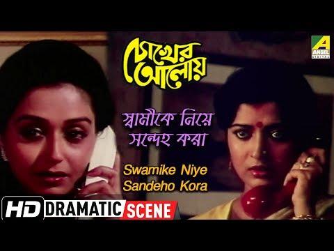 Swamike Niye Sandeho Kora | Dramatic Scene | Chokher Aloye | Debashree Roy | Beena Banerjee