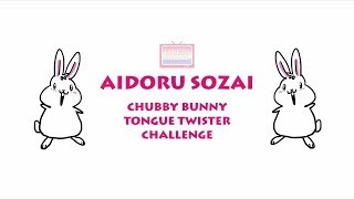 [LoveSo Channel] Aidoru Sozai | Chubby Bunny Tongue Twister Challenge