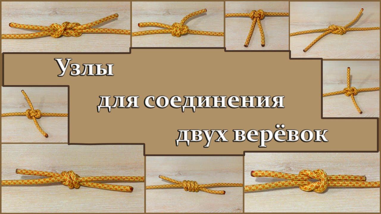 Как крепко связать два конца верёвки