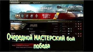 WoT Т 28 СССР очередной МАСТЕР
