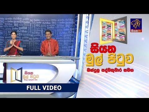Mul Pituwa with Bandula Padmakumara | 2018 - 06 - 18