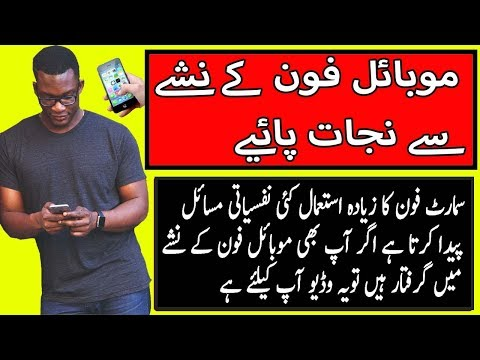 how to avoid smartphone addiction--practical ways [ urdu ]