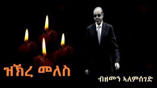 Ethiopian instrumental music -Zikre meles / ዝኽረ መለስ by - zemen Alemseged tribute to Meles Zenawi