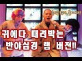 (조금 특별한 Rap) 반야심경 랩 리믹스 버전 by. Jimmy Bang (지미뱅)