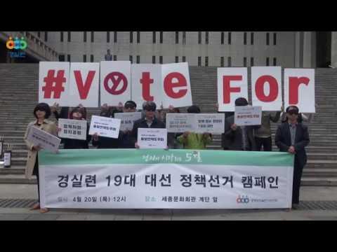 경실련 19대 대선 정책선거 캠페인