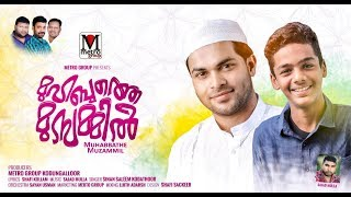 Nabidhina Song New 2019 | Mubbathe Musammil | Kollam Shafi | Sinan Saleem | Metro Group