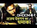 Ajay Devgn बनेंगे  DHOOM 4 में Villain