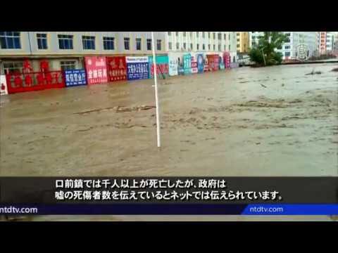 吉林省ダム放水で多数死亡 事前通知なく