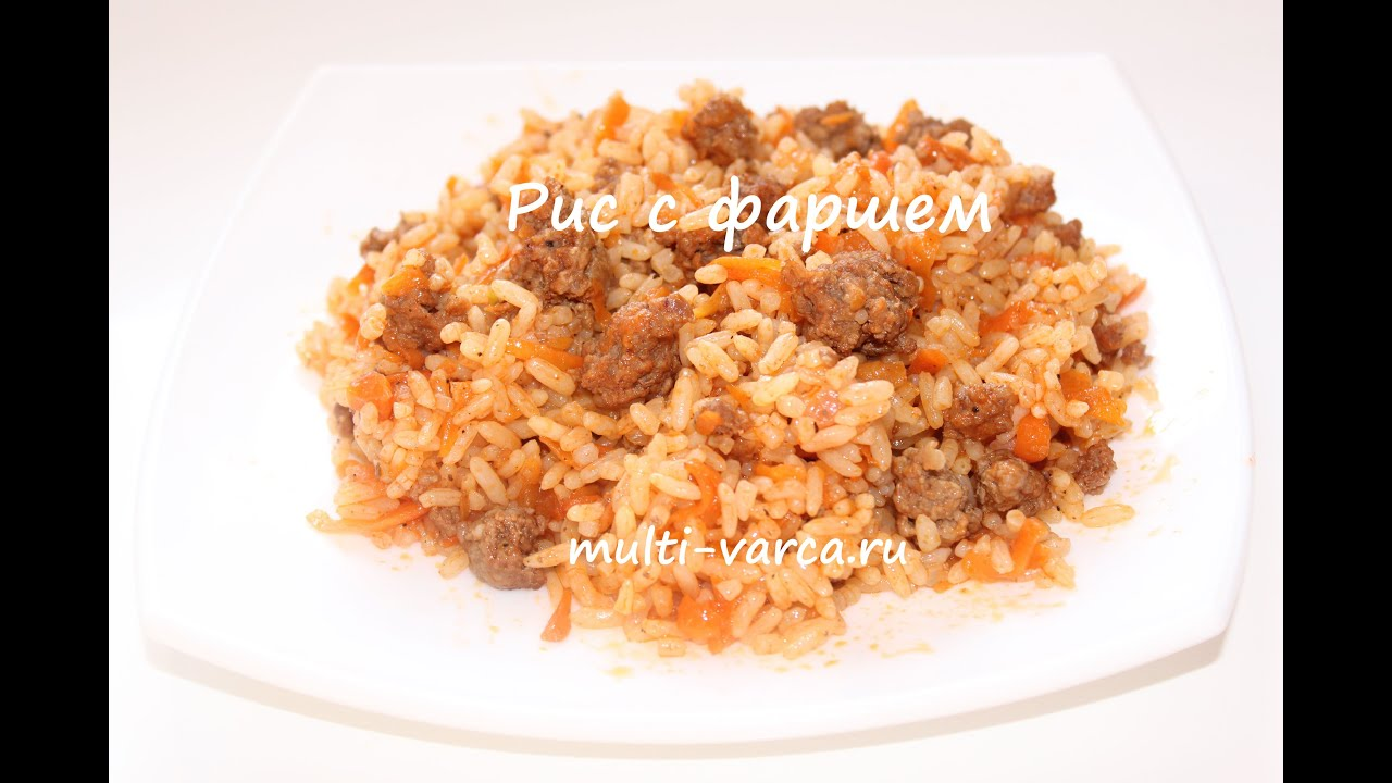 Как сделать рис с фаршем в мультиварке 108