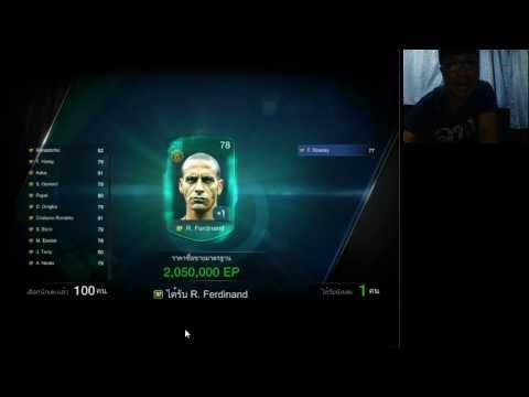 EP.13 - FIFA Online 3 พี่แว่นพาเจ๊งข้ามปี ส่งท้ายปี 2556 ครัชชช