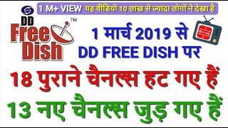 DD Free Dish | DD Free Dish New Channels List | DD Free Dish 1 March 2019 | FTA Channels List | Dish