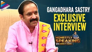Gangadhara Sastry Exclusive Interview | Honestly Speaking With Journalist Prabhu | Telugu FilmNagar