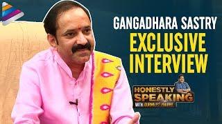 Gangadhara Sastry Exclusive Interview | Honestly Speaking With Journalist Prabhu | Telugu FilmNagar
