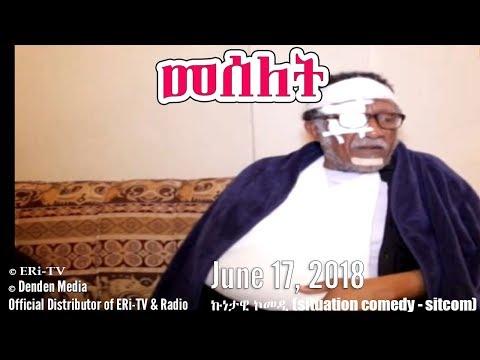 ERi-TV, Eritrea: መሰለት/Meselet - ኩነታዊ ኮመዲ (situation comedy - sitcom), June 17, 2018