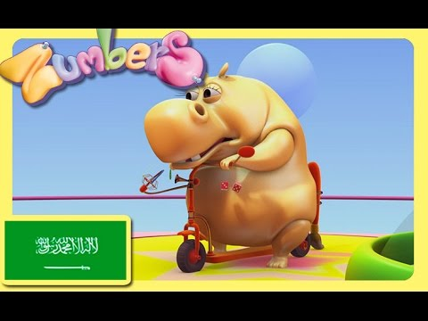 Zumbers, learning Arabic numbers. EP 3. Educational cartoon