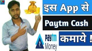 Best earning app for android phone! Paytm cash earning app