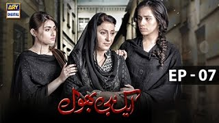 Ek hi bhool Ep 07 - 26th April 2017 - ARY Digital Drama