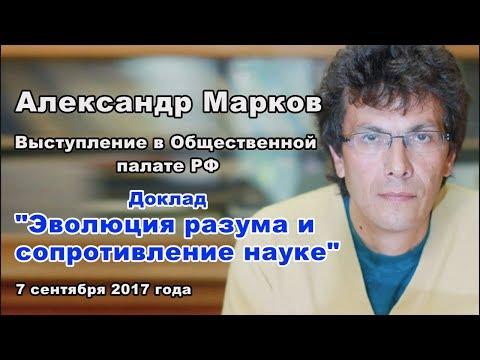 Александр Марков - Эволюция разума и сопротивление науке 07.09.17г.