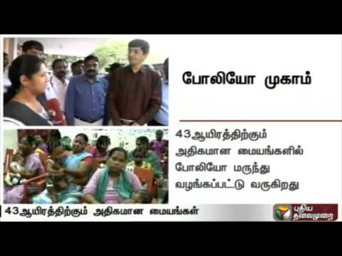 TN health secy talks about Polio drops camps held today