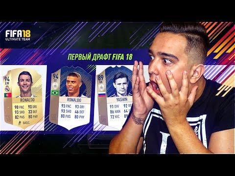 ★ КУМИРЫ РОНАЛДО И ЯШИН В ФУТ ДРАФТ FIFA 18
