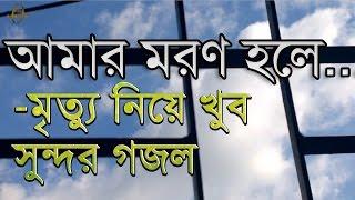 আমার মরণ হলে-New Bangla Islamic song/ Bangla gojol