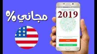 تفعيل رقم أمريكي حقيقي 2019 مضمون