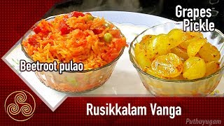 Colourful Beetroot Pulao Recipe   Instant Grapes Pickle Recipe   Rusikalam Vanga   25/06/2018