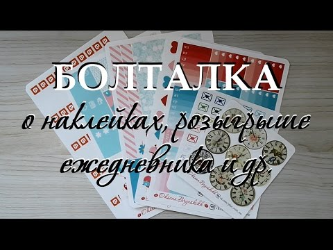 Влог-болталка 27.02 - новинки наклеек, розыгрыш и др.